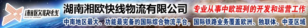 湖南湘欧快线物流有限公司