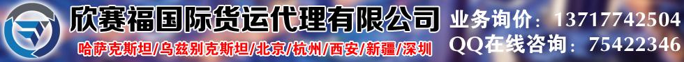 国际铁路运输,北京欣赛福国际货运代理有限公司