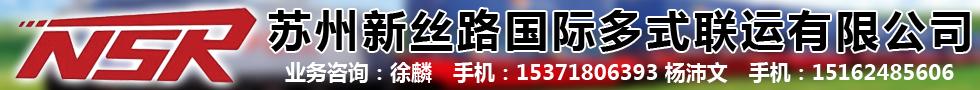 国际铁路运输,苏州新丝路国际多式联运有限公司
