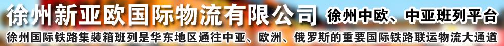 国际铁路运输,徐州新亚欧国际物流有限公司