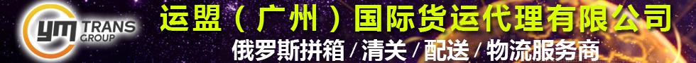 国际铁路运输,运盟(广州)国际货运代理有限公司