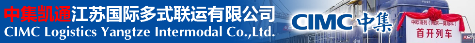 國際鐵路運輸,中集凱通江甦國際多式聯運有限公司