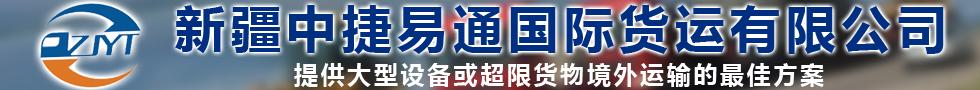 新疆中捷易通国际货运有限公司