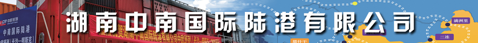 國際鐵路運輸,湖南中南國際陸港有限公司